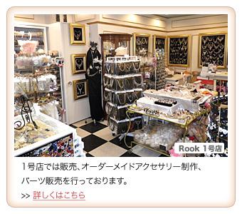 Rook1号店 1号店では販売、オーダーメイドアクセサリー制作、パーツ販売